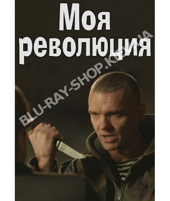 Моя революция [DVD]