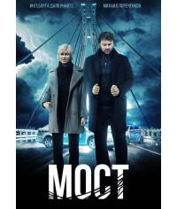 Мост [DVD]