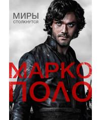 Марко Поло (1-2 сезон) [2 DVD]