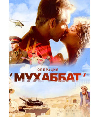 Операция Мухаббат [DVD]
