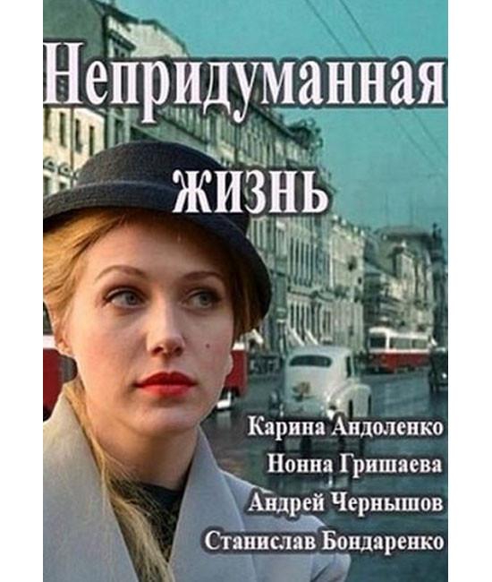 Непридуманная жизнь (Екатерина) [DVD]