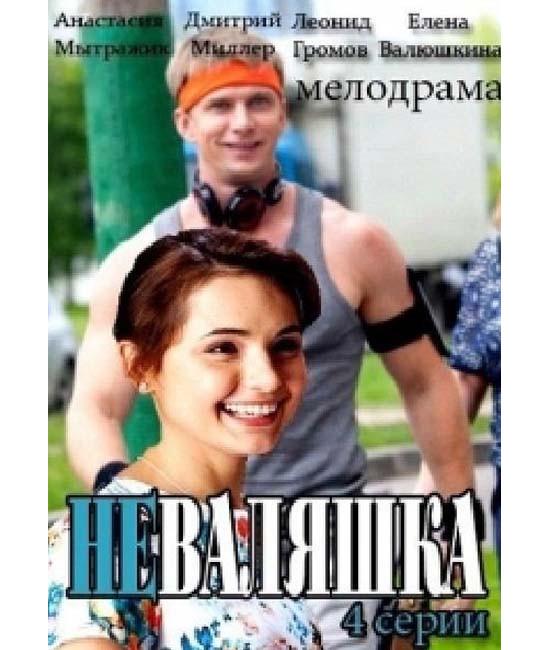 Неваляшка [DVD]