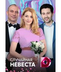Случайная невеста (Наследница) [DVD]