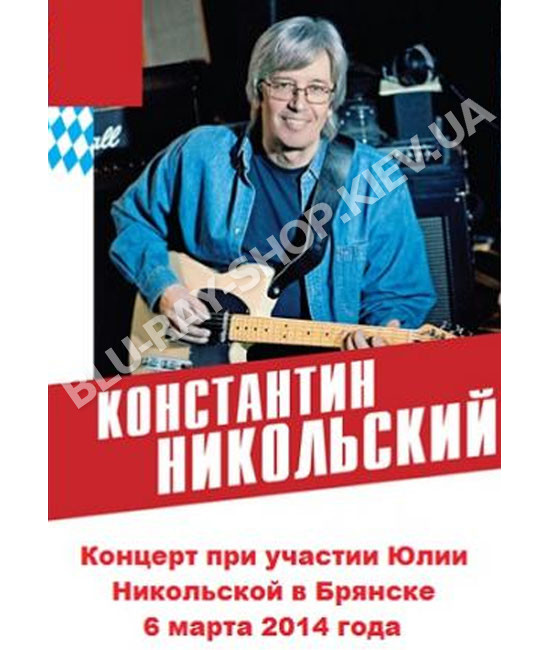 Константин Никольский - Концерт в Брянске [DVD]
