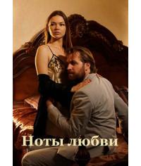 Ноты любви [DVD]