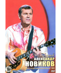 Александр Новиков: Вдоль по памяти [DVD]