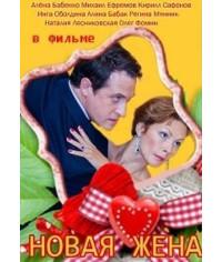 Новая жена [DVD]