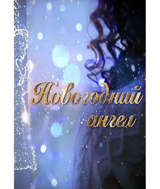 Новогодний ангел [DVD]