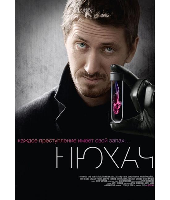 Нюхач (1-4 сезон) [4 DVD]