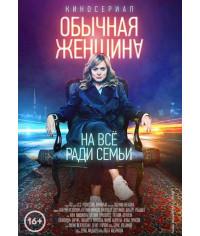 Обычная женщина [DVD]