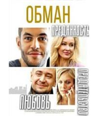 Обман [DVD]