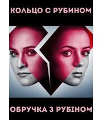 Кольцо с рубином [5 DVD]