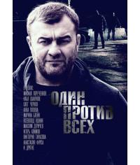 Один против всех [DVD]