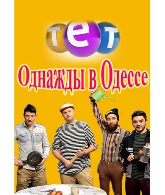 Однажды в Одессе (1-2 сезон) [2 DVD]