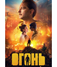 Огонь [DVD]