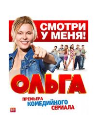 Ольга (1-4 сезон) [4 DVD]