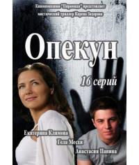 Опекун [DVD]