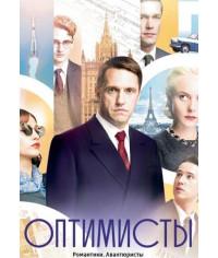 Оптимисты [DVD]