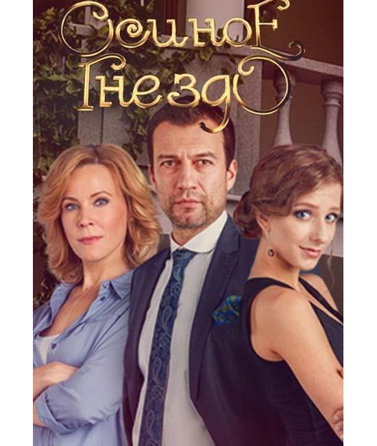 Осиное гнездо [2 DVD]