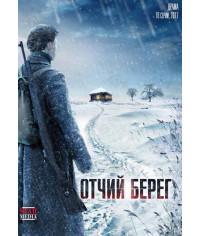 Отчий берег [DVD]