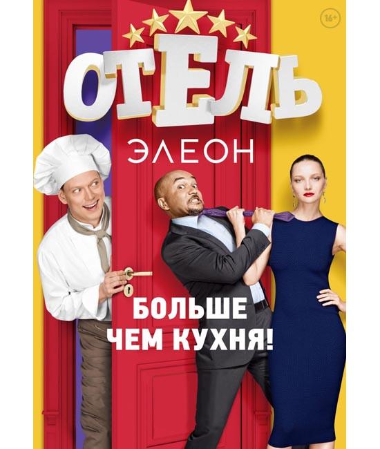 Отель Элеон (1-3 сезон) [3 DVD]