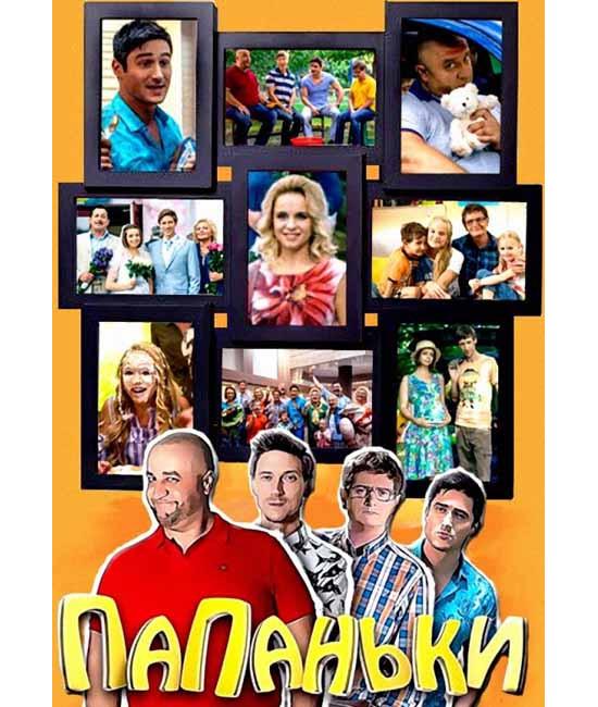 Папаньки [DVD]