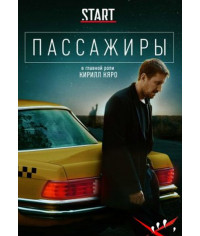 Пассажиры [DVD]