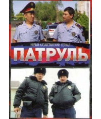 Патруль (1-4 сезон) [4 DVD]