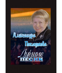 Александра Пахмутова - Лучшие песни [DVD]