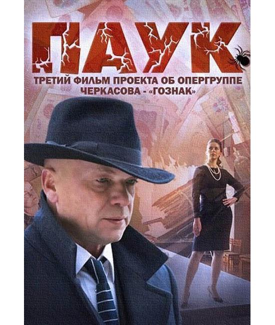 Паук (Гознак) [DVD]