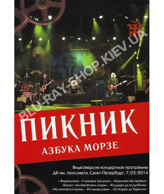 Пикник - Азбука Морзе [DVD]
