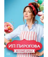 ИП Пирогова (1-3 сезон) [3 DVD]