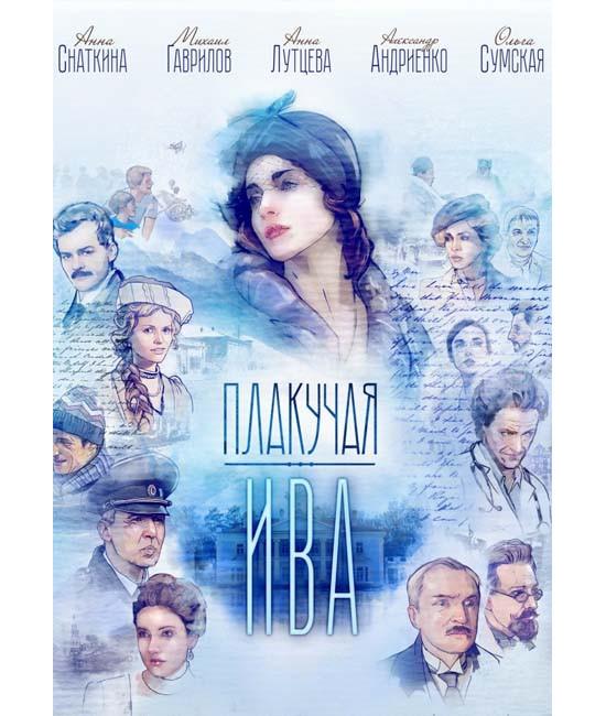 Плакучая ива [DVD]