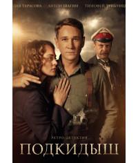 Подкидыш [DVD]