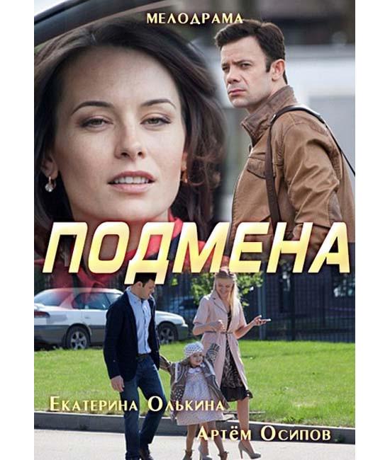 Подмена [DVD]