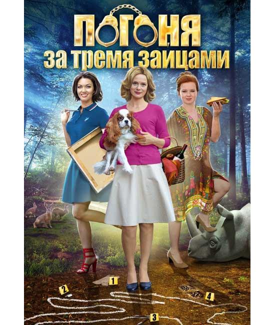 Погоня за тремя зайцами [DVD]