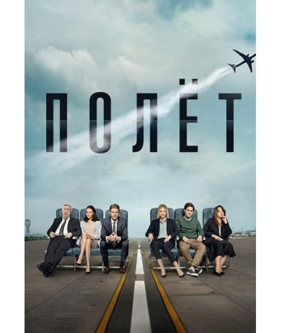 Полёт [DVD]