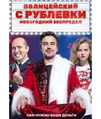 Полицейский с Рублёвки. Новогодний беспредел [DVD]