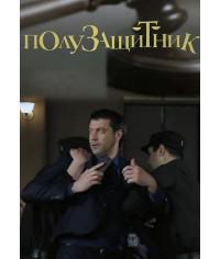 Полузащитник [DVD]