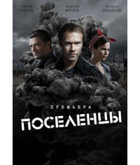 Поселенцы [DVD]