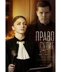 Чистосердечное признание (Правосудие) [DVD]