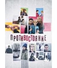 Противостояние [DVD]