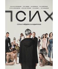 Псих [DVD]