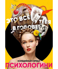 Психологини (1-2 сезон) [2 DVD]