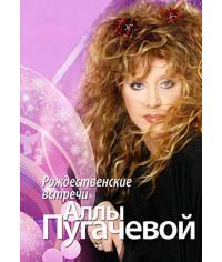 Рождественские встречи Аллы Пугачевой [DVD]