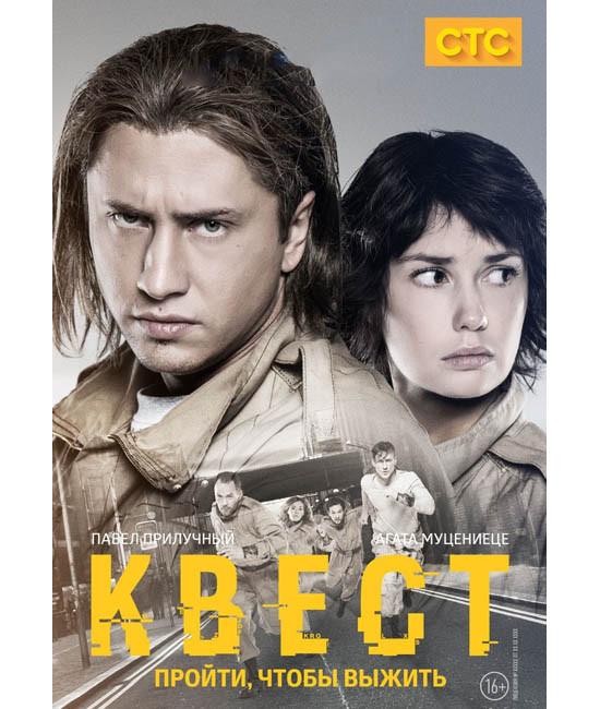 Квест (1-2 сезон) [2 DVD]