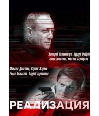 Реализация (1-2 сезон) [4 DVD]