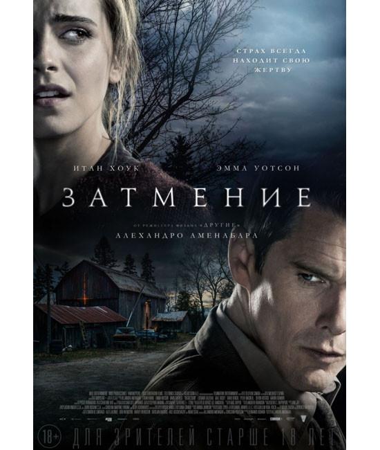 Затмение [DVD]
