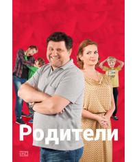 Родители (1-3 сезон) [3 DVD]