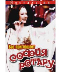 Вас приглашает София Ротару - Ностальгия [DVD]